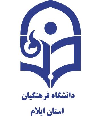 دانشگاه فرهنگيان